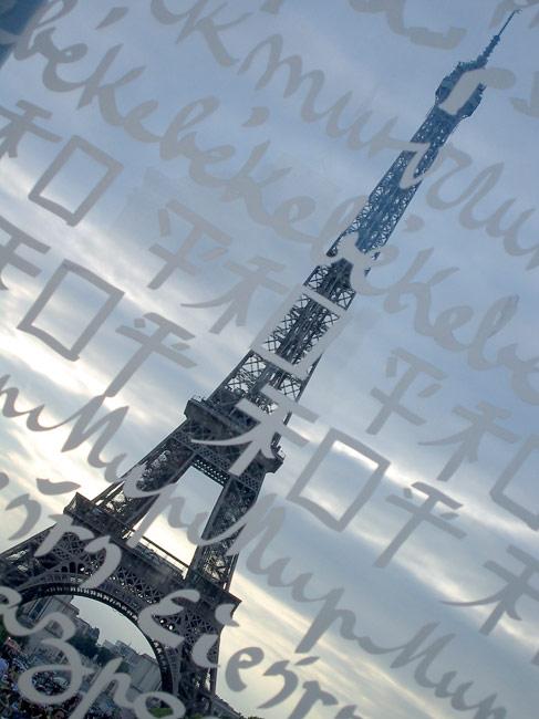 """""""peace paz paix frieden"""", Monument pour La Paix & Tour Eiffel"""